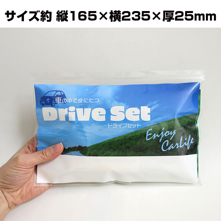 ドライブセット 50個セット(1c/s)(000Y0023)