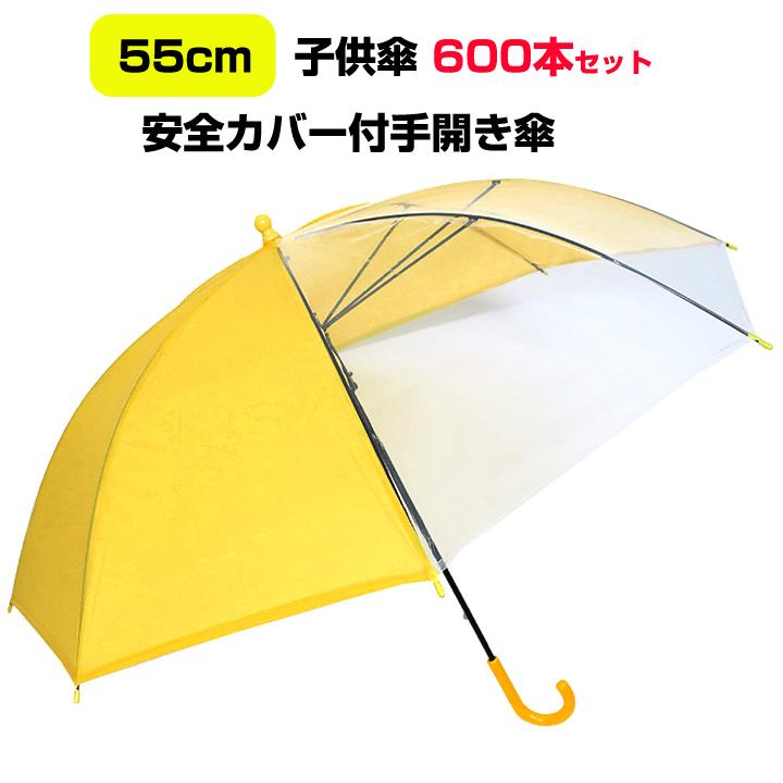 子供傘 55cm 安全カバー付手開き傘 600本セット(10c/s)