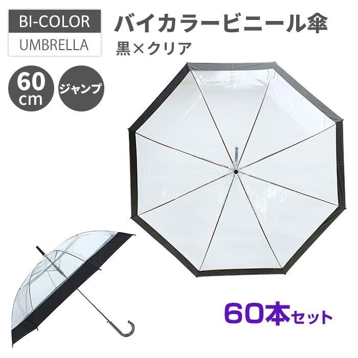 バイカラービニール傘 60cm 黒×クリア 60本セット(1c/s)