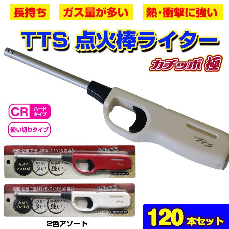 TTS 点火棒ライター カチッポ極 KIWAMI 2色アソート ハンガータイプ 120本セット(1c/s)