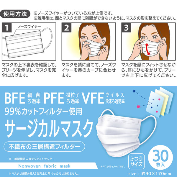 BFE/PFE/VFE99%カットフィルター使用 サージカルマ スク30枚 全国マスク工業会マーク入 60箱セット (1c/s)