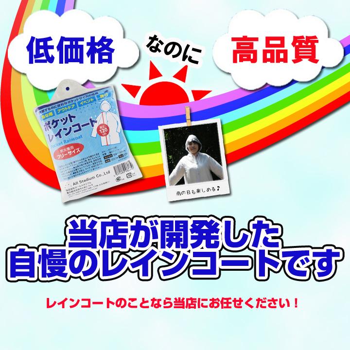 オリジナル ポケットレインコート 男女兼用フリーサイズ 1個【メール便投函】
