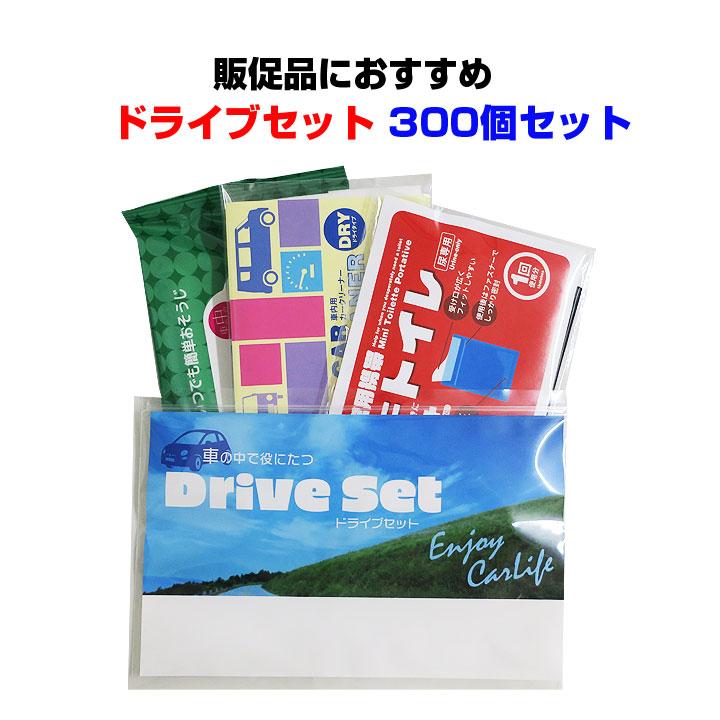 ドライブセット 300個セット(6c/s)(000Y0033)
