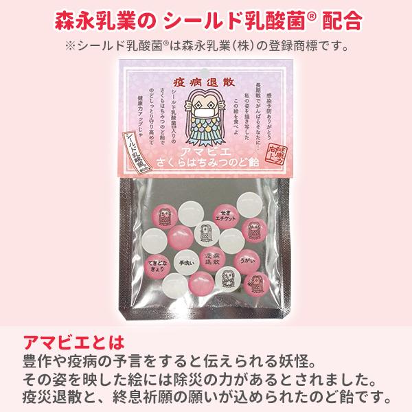 アマビエさくらはちみつのど飴 120個セット(1c/s)