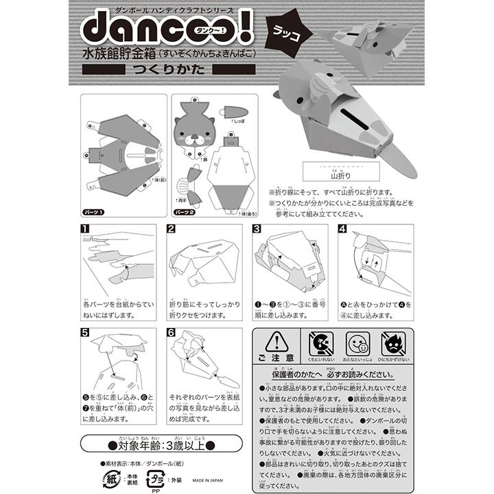 dancoo! 動物・水族館・恐竜貯金箱 170個セット(17種×10) ダンボール工作貯金箱