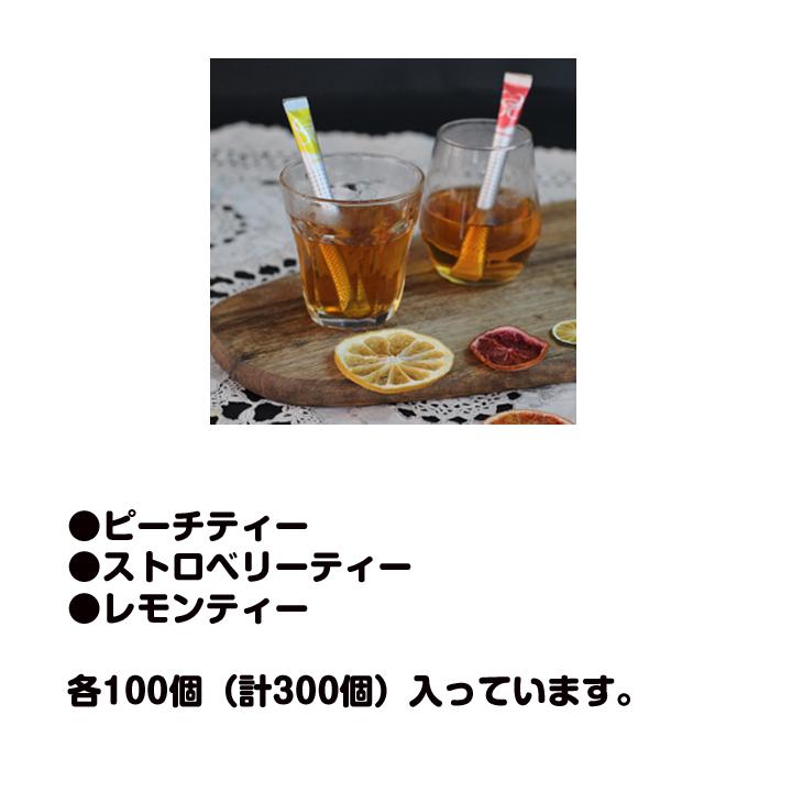 スタイルスティック フルーツティー 300個(3種×100個、1c/s)(9904801)