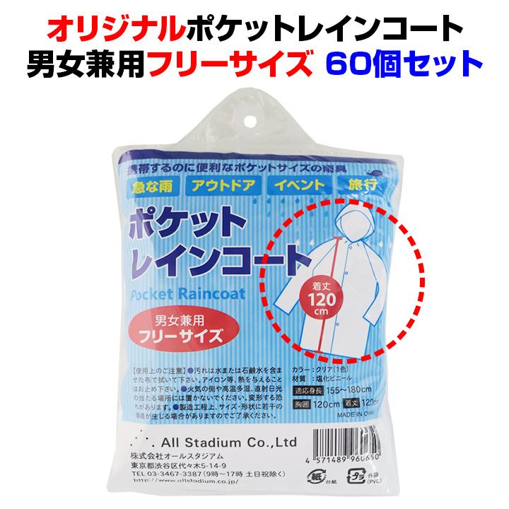 オリジナル ポケットレインコート 男女兼用フリーサイズ 60個セット(1c/s)