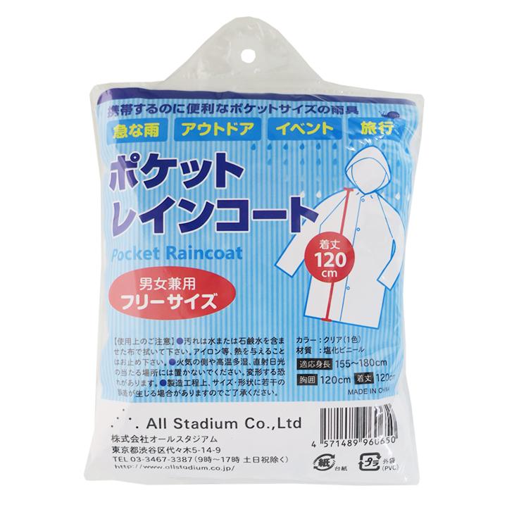 オリジナル ポケットレインコート 男女兼用フリーサイズ 120個セット(2c/s)