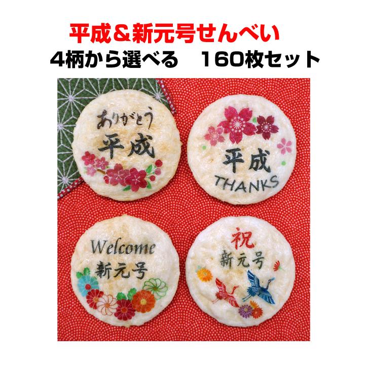 平成&新元号せんべい 4柄から選べる 160枚セット  ★新元号記念品お菓子★ S19014-01〜04