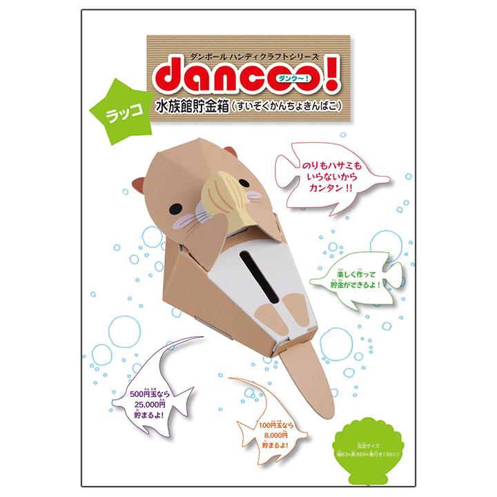 dancoo! 動物・水族館・恐竜貯金箱 850個セット(17種×50) ダンボール工作貯金箱