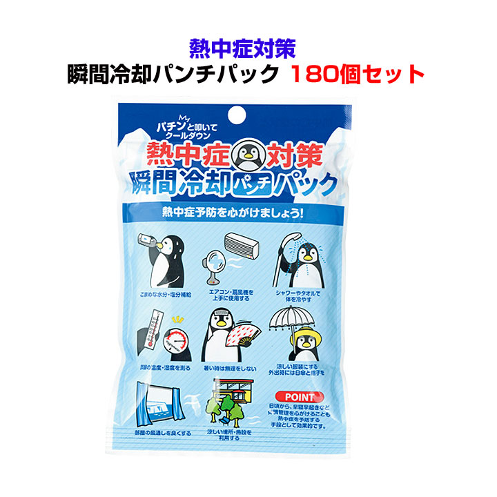 熱中症対策 瞬間冷却パンチパック180個セット(1c/s)(0704601)