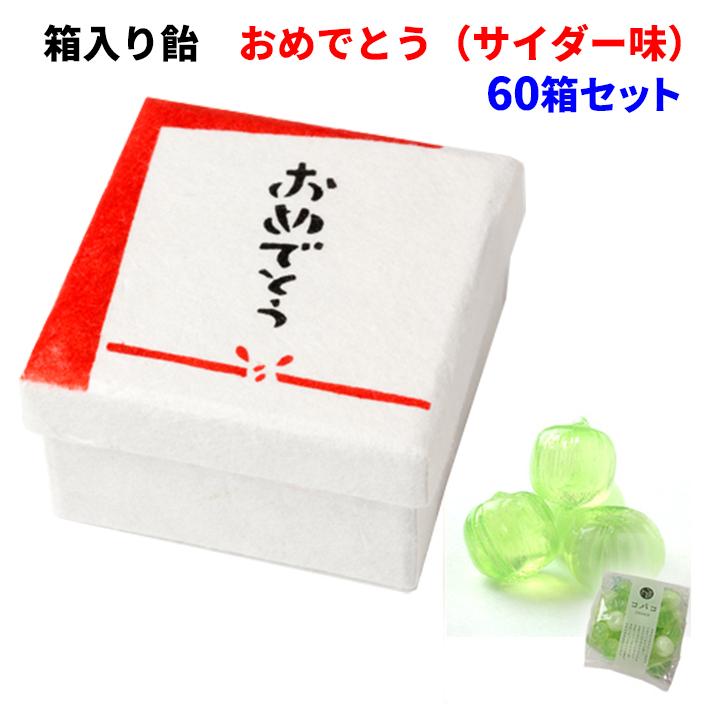 COVACO(コバコ) 箱入り飴 おめでとう(サイダー) 60箱セット(10×6c/s)