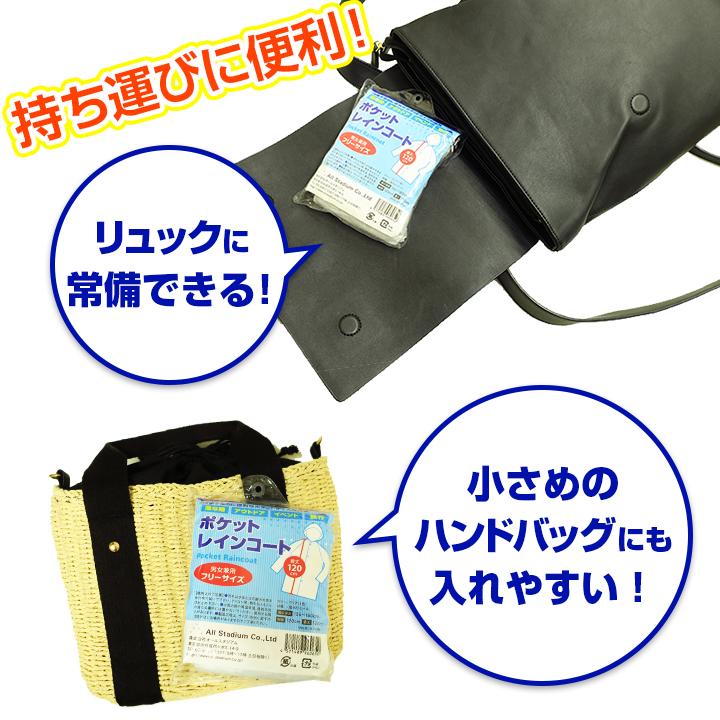 オリジナル ポケットレインコート 男女兼用フリーサイズ 300個セット(5c/s)