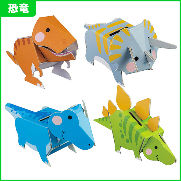 dancoo! 動物・水族館・恐竜・昆虫貯金箱 20種から選べる 100個セット ダンボール工作貯金箱