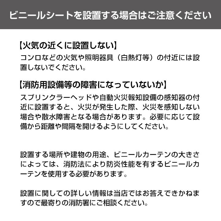 【即納】 飛沫防止(吊り下げ)ビニールカーテン 1個