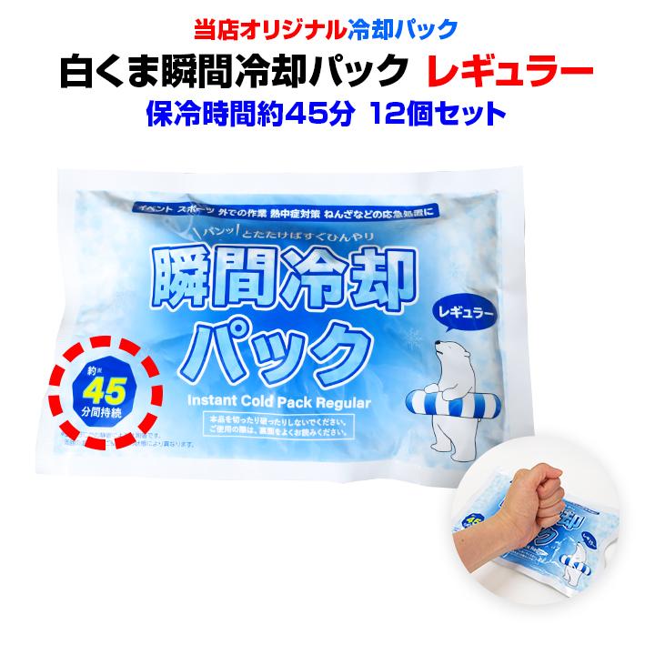 白くま瞬間冷却パック レギュラーサイズ 12個セット