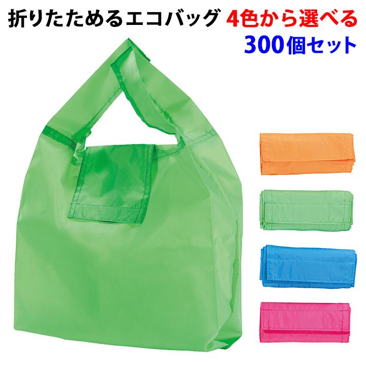 ソロアポータブルバッグ 4色から選べるエコバッグ 300個セット(1c/s)(6190-65)