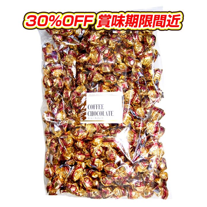 コーヒーチョコ 500g袋売り ★賞味期限間近のため特別価格にて販売中★