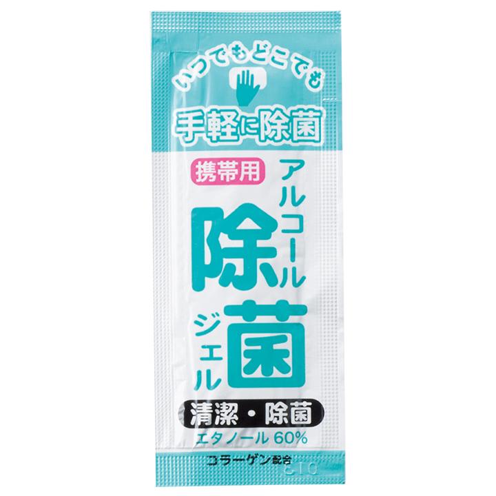 「ありがとう」携帯アルコール除菌ジェル3包 100セット  (34109-200)