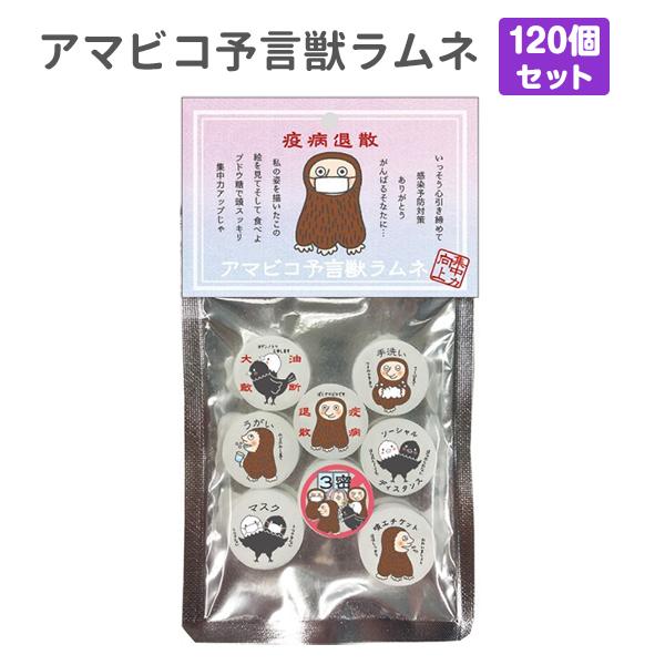 アマビコ予言獣ラムネ 120個セット(1c/s)