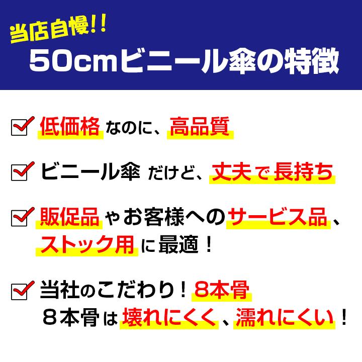 ビニール傘50cm 透明 黒骨 手開き式 30本セット(0.5ケース)