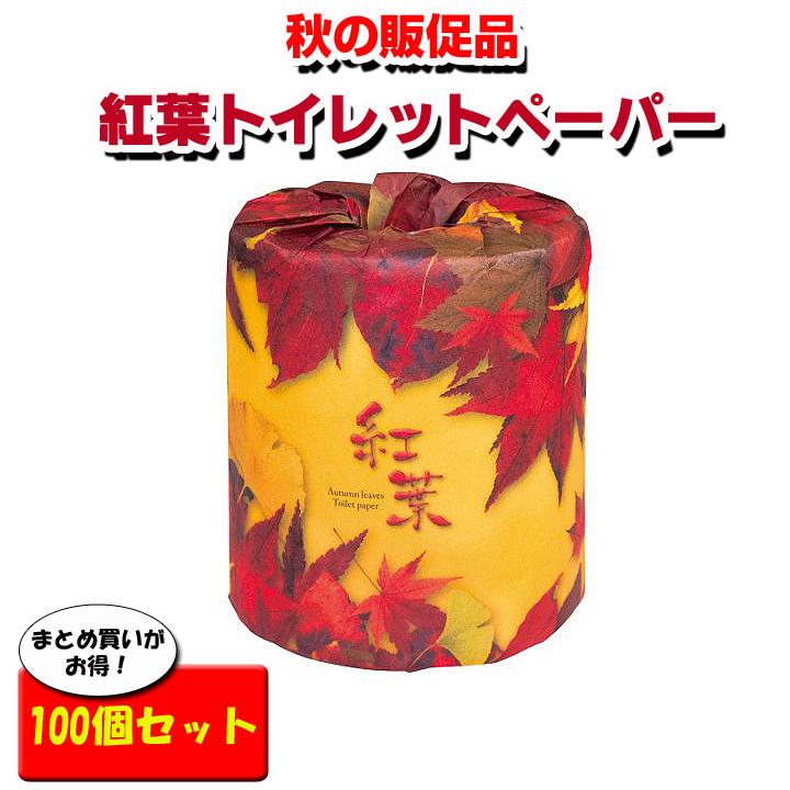 紅葉 トイレットロール 1R 100個セット(1c/s) ★秋の販促品・記念品★