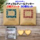 ホワイトデー ナチュラルティー&クッキー(2種アソート) 30個(1c/s)  ★お菓子まとめ買い★ (S19009)