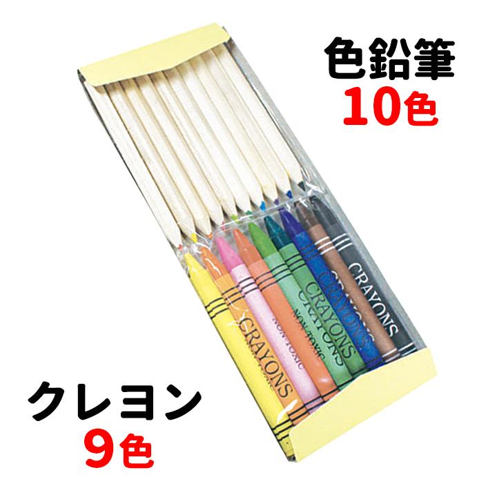クレヨン&色鉛筆19本セット 200個セット (1c/s)(2214150)