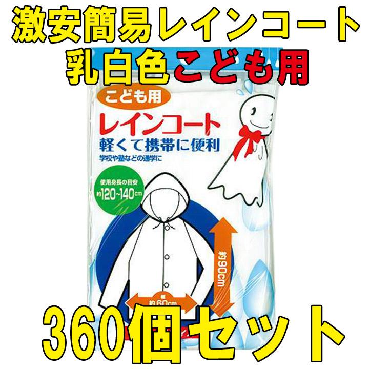 激安簡易レインコート 乳白色 こども用 360個セット(1c/s)