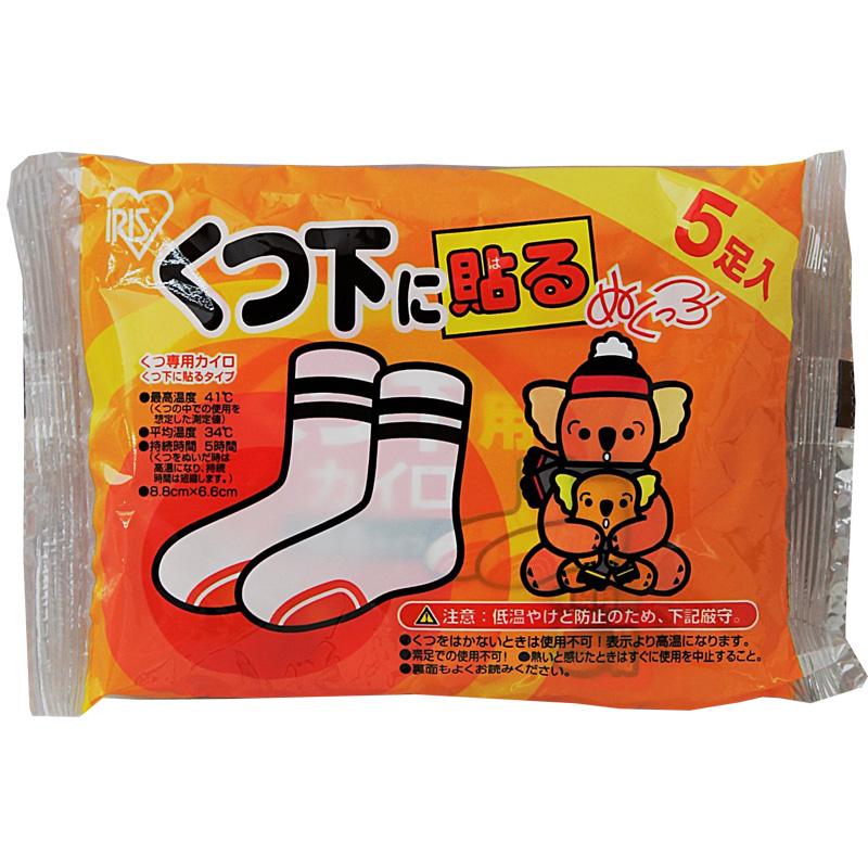 アイリス 国産 靴下用カイロ(靴下に貼るカイロ) 5足セット(サンプル) レギュラーサイズ