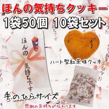 ほんの気持ちクッキー 個包装 50個×10袋セット(1c/s)