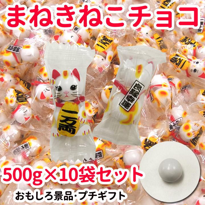 まねきねこチョコ 500g×10袋セット(1c/s) ★招き猫チョコ・おもしろお菓子★