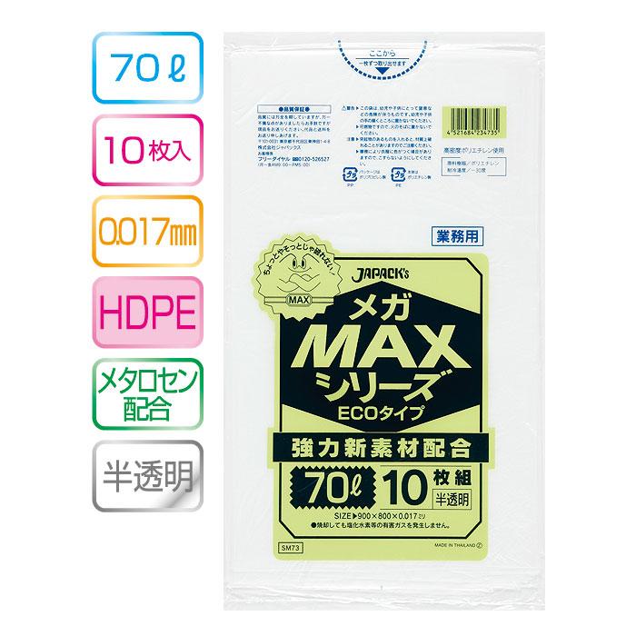 ジャパックス メガMAX70Lポリ袋 10枚入 017HD+メタセロン半透明 SM73 300袋セット(5c/s)