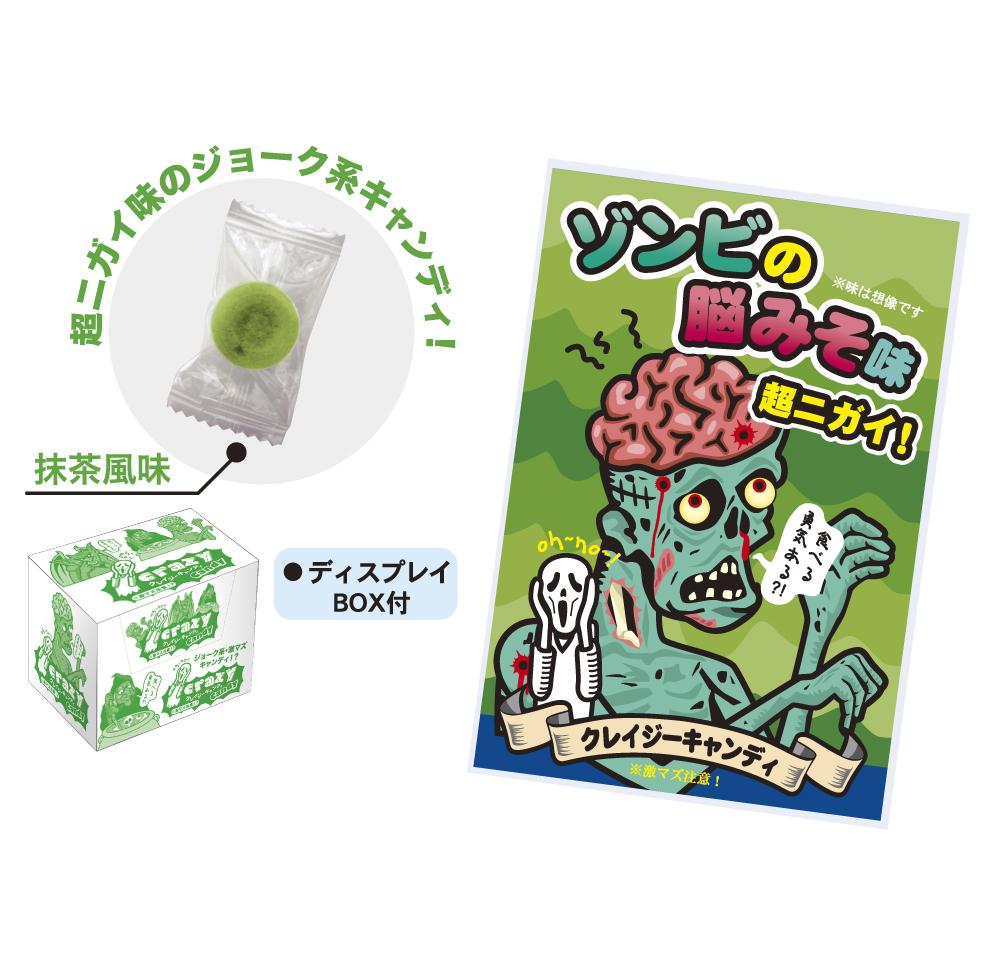 OHにがっ!キャンディ 1個セット ★ハロウィンお菓子★