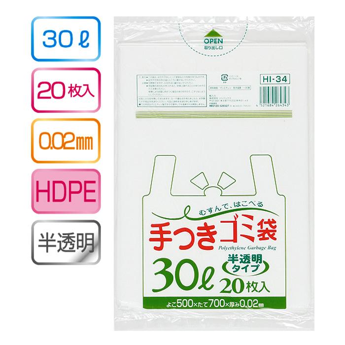 ジャパックス 手つきゴミ袋30L 20枚入 02HD半透明 HI34 150袋セット(5c/s)