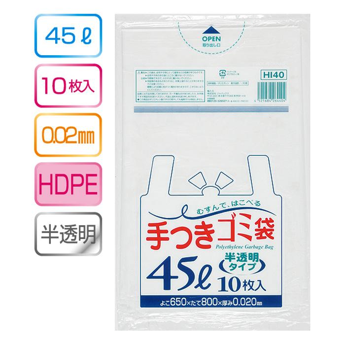 ジャパックス 手つきゴミ袋45L 10枚入 02HD半透明 HI140 300袋(5c/s)