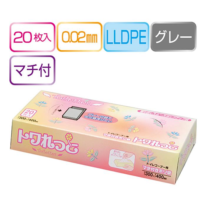 ジャパックス エチケットポリ袋 トワれっとBOX 20枚入 マチ付 02LLDグレー SS06 600箱セット(5c/s)