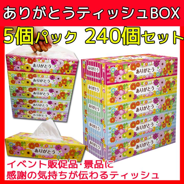 ありがとうティッシュBOX 5P×16パック×3c/s(バラして240個)★ありがとう景品・業務用ティッシュ★
