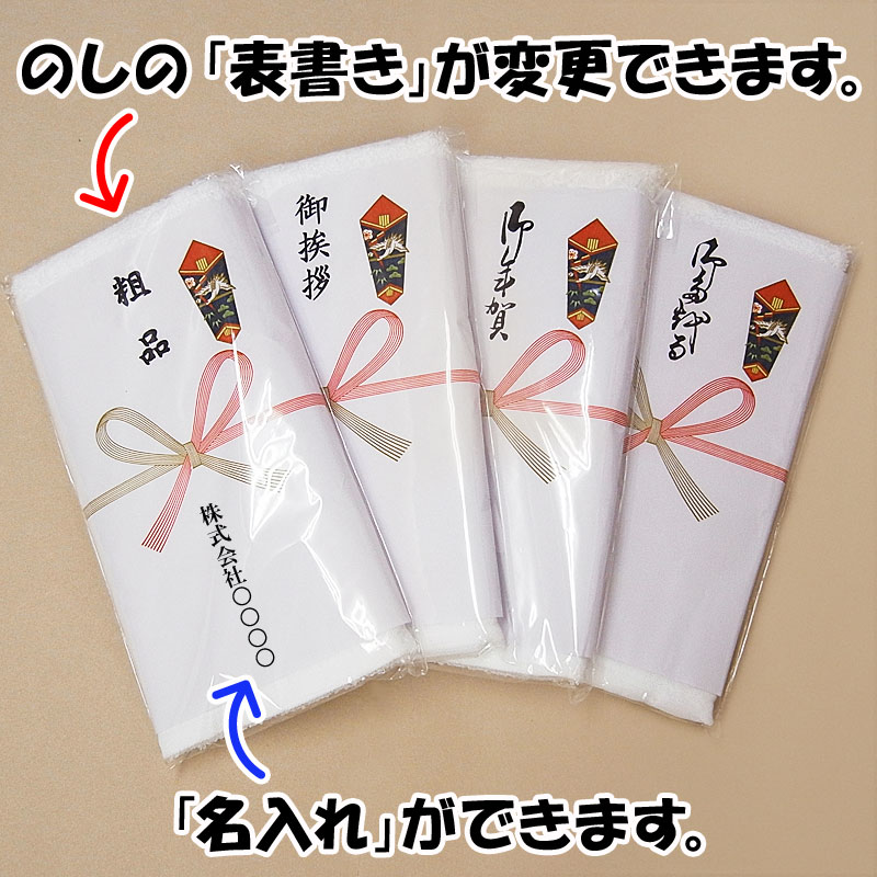 中国オールパイルタオル 200匁  のし名入れタオル 名刺ポケット付き ★のし変更可能★ 600枚セット(2.5c/s)