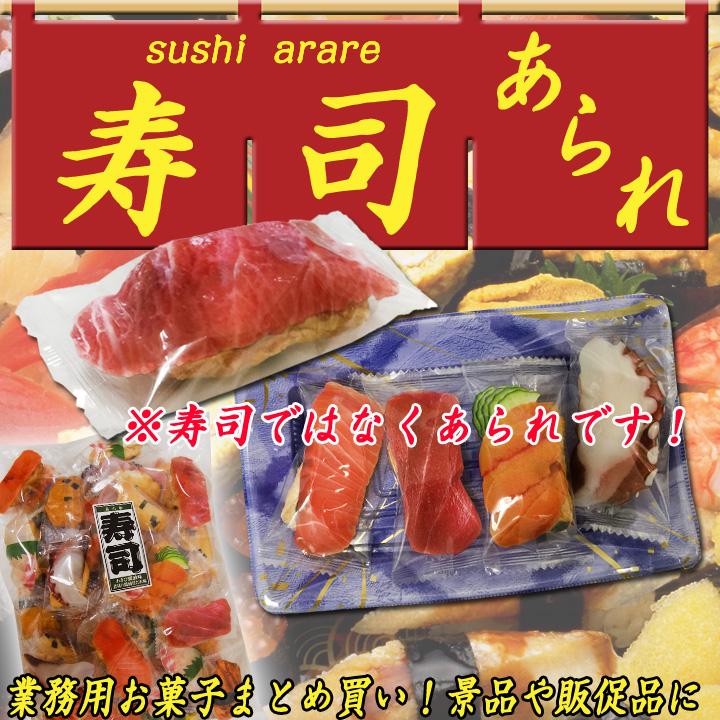 ■賞味期限間近のため30%off■ 寿司あられ 200g×6袋