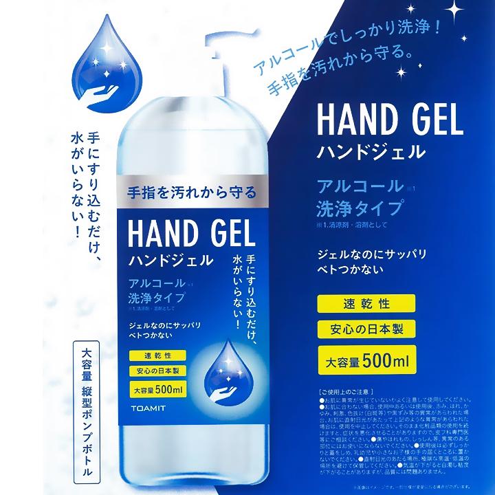 ハンドジェルTM 500ml アルコール洗浄タイプ