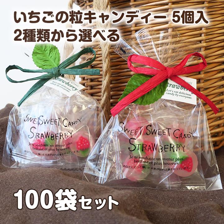 いちごの粒キャンディー 5個入 紐のカラーを 2種類から選べる! 100袋セット(10袋×10c/s)