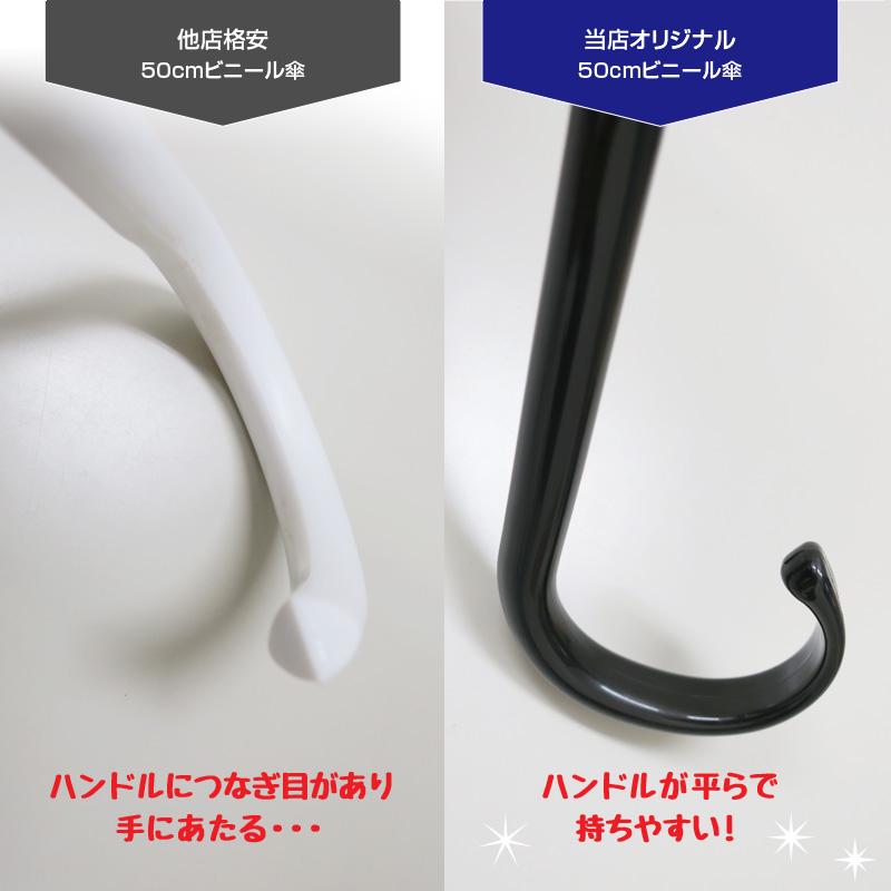 ビニール傘50cm 透明 黒骨 手開き式 600本セット(10c/s)