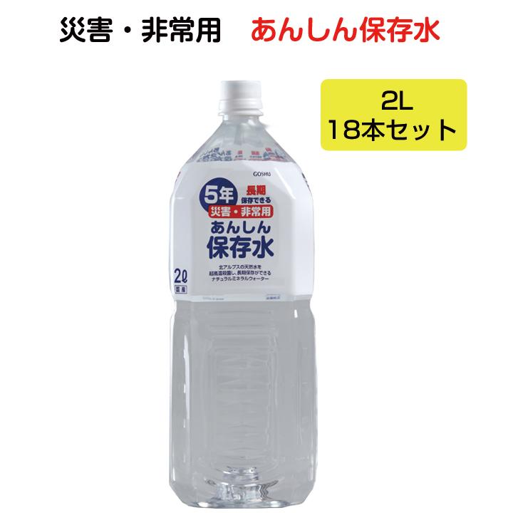 災害・非常用 あんしん保存水 5年 2L 18本セット(6本×3c/s)(9904213)