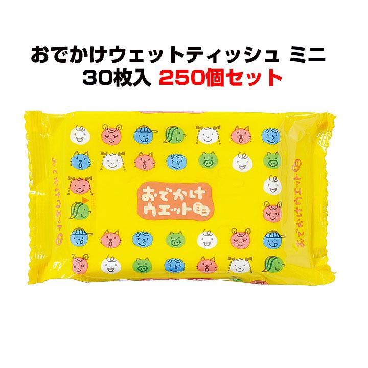 おでかけウェットミニ30枚入 250個(1c/s)(28240)