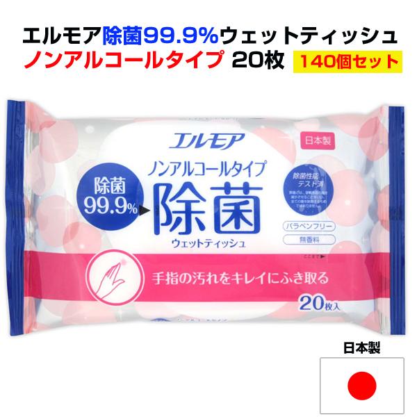 エルモア除菌99.9%ウェットティッシュ ノンアルコールタイプ20枚 140個セット(5c/s)