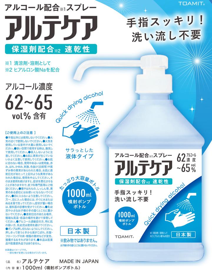 アルテケア アルコールスプレー1,000ml 12本セット(1c/s)除菌液