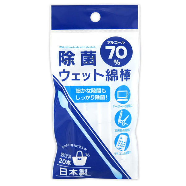 除菌ウェット綿棒20本(個包装) 200セット(1c/s)