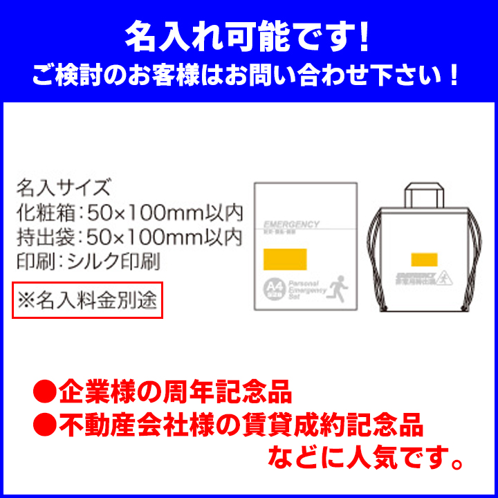 1DAY災害対策 19点セット 8個(1c/s) (SB50)