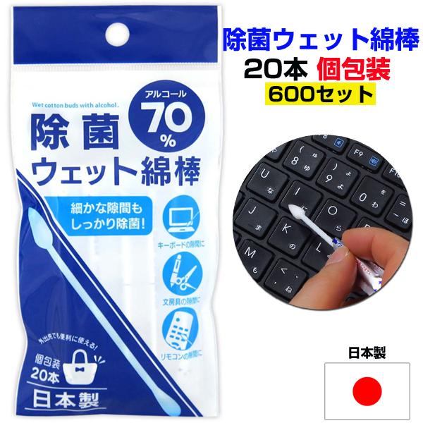 除菌ウェット綿棒20本(個包装) 600セット(3c/s)